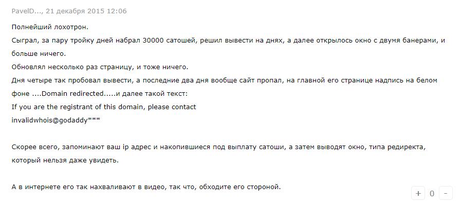 Skybtc отзывы