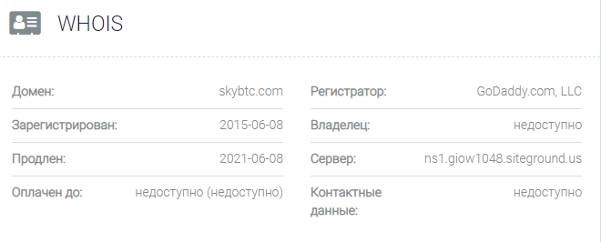 Информация о домене Skybtc