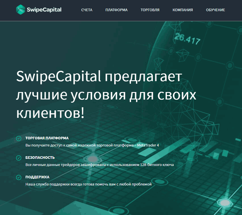 Swipe Capital сайт компании
