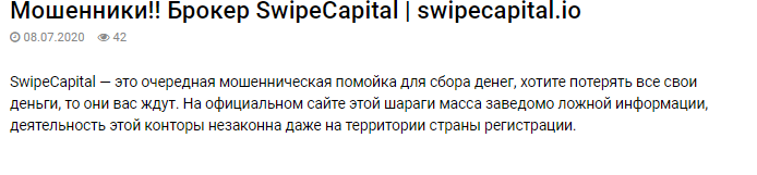 Swipe Capital отзывы