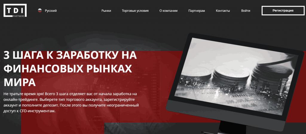 TDI Partners сайт компании