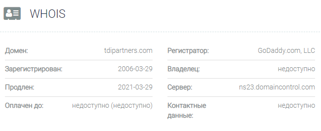 Информация о домене TDI Partners