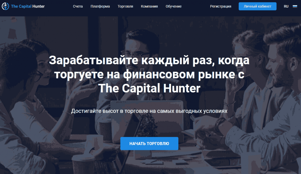 The Capital Hunter сайт компании