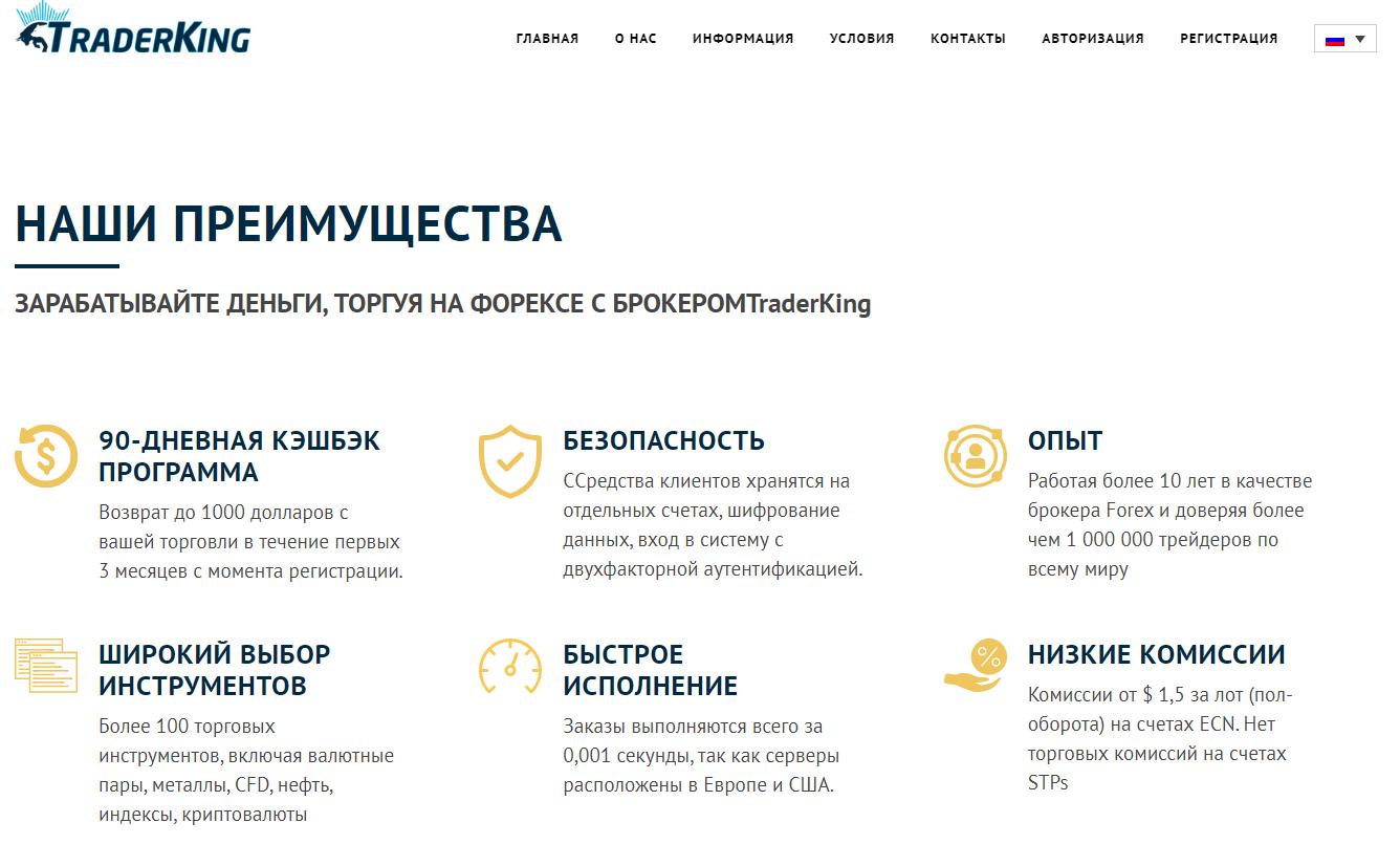 TraderKing сайт компании