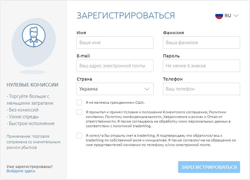 TraderKing регистрация