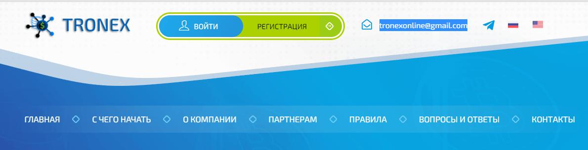 Tronex сайт компании