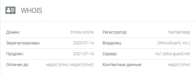 Информация о домене Tronex