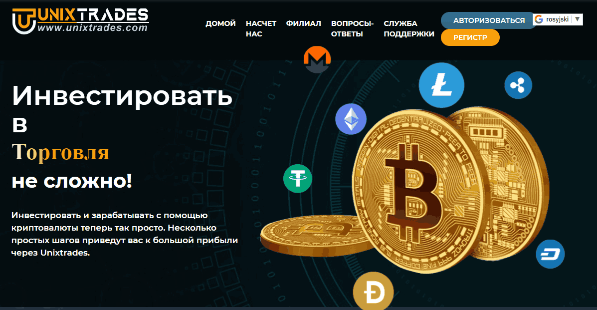 Unixtrades сайт компании