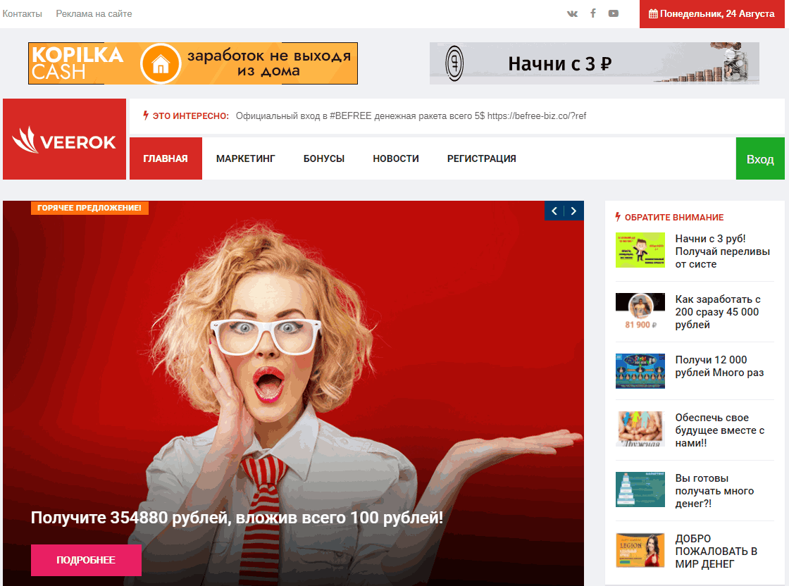 Veerok сайт компании