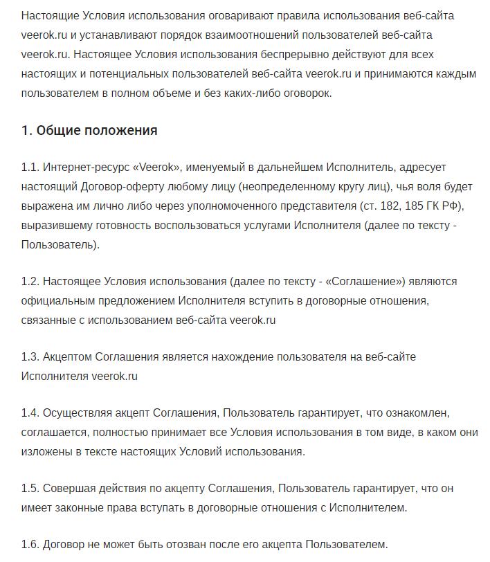 Информация о сайте Veerok