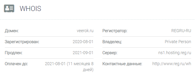 Информация о домене Veerok