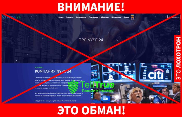 NYSE 24 обман