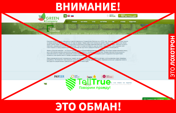 Green Company мошенники