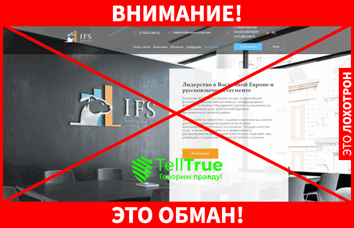 IV Financial Solution лохотрон