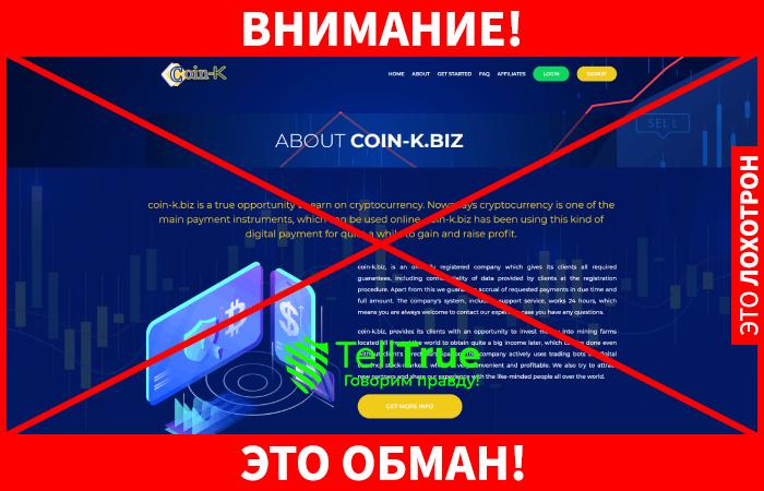 Coin-k обман