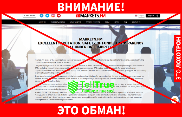 Markets fm лохотрон