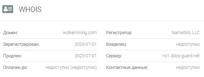 Информация о домене Wolkemining