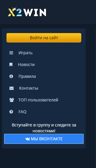 X2win сайт компании