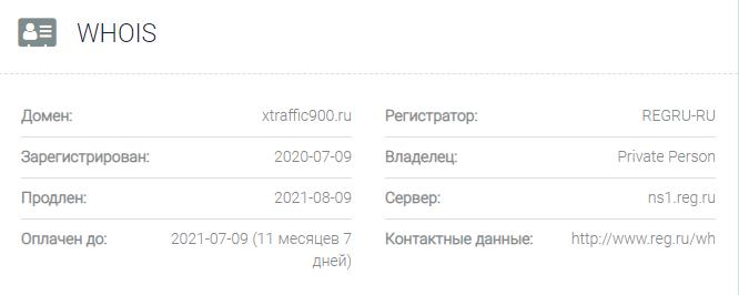Информация о домене Xtraffic900
