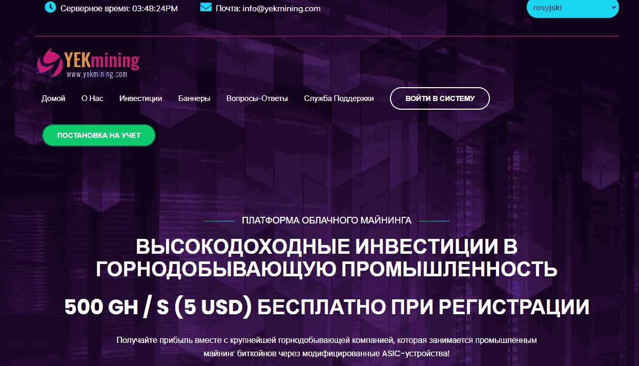 Yekmining сайт компании