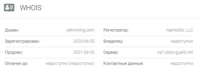 Информация о домене Yekmining