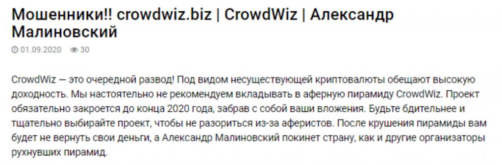 CrowdWiz отзыв
