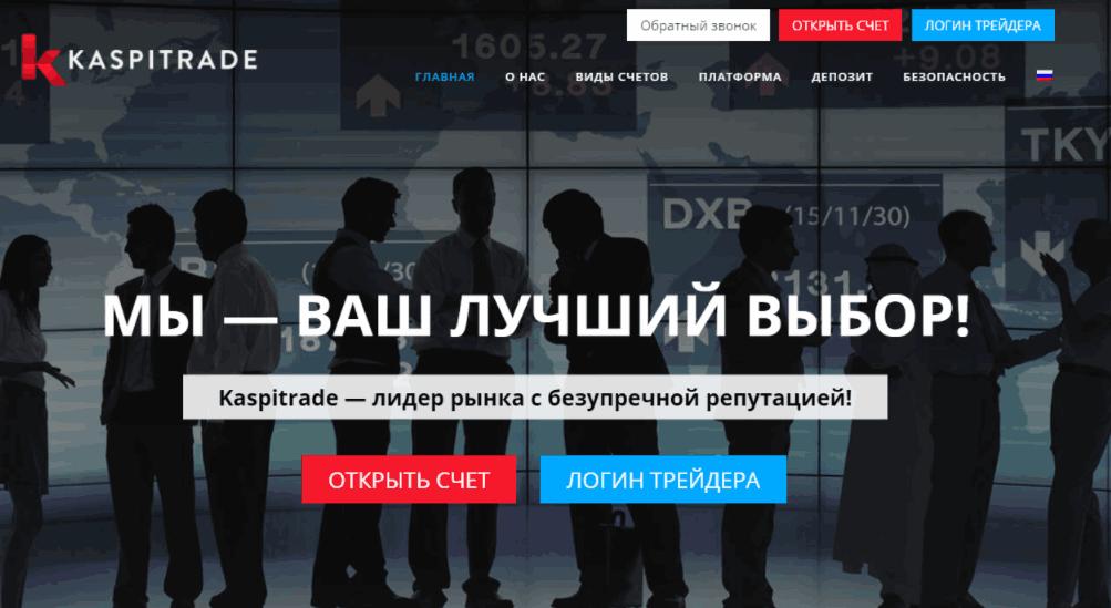 Kaspitrade сайт компании