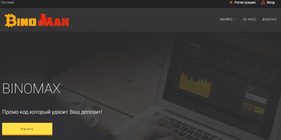 Binomax - сайт компании