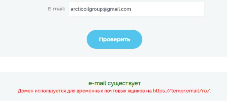 ArcticOilGroup - почта