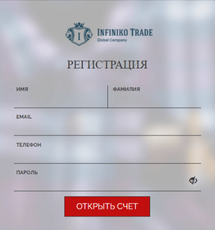 Infiniko Trade - регистрация