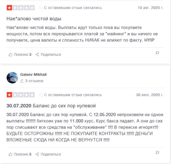 IQMining - Мнение реал пользователей