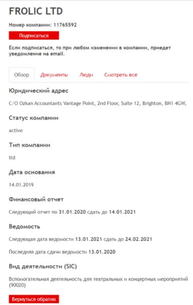 Bigpulse - регистрационные данные