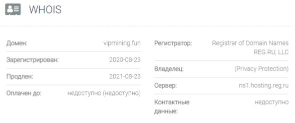 VipMining.Fun - основные данные