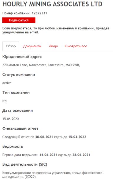 Hourlyminer -регистрационные данные