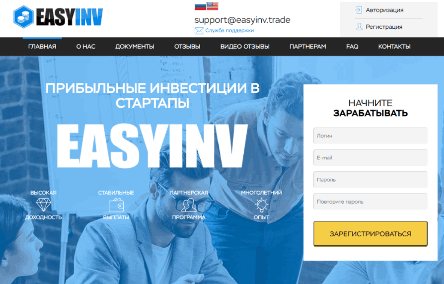 Easyinv - сайт компании