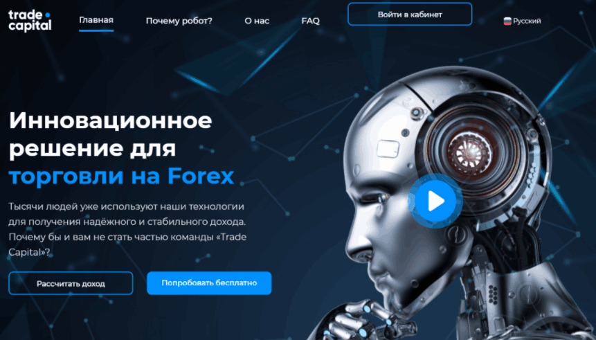 Trade Capital - сайт компании