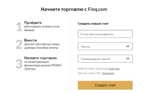 FINQ - регистрация