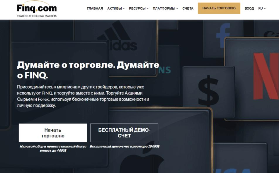 FINQ - сайт компании