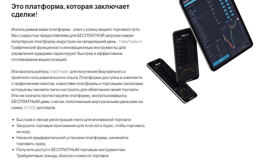 FINQ - выгоды платформ Веб Трейдер и МетаТрейдер4