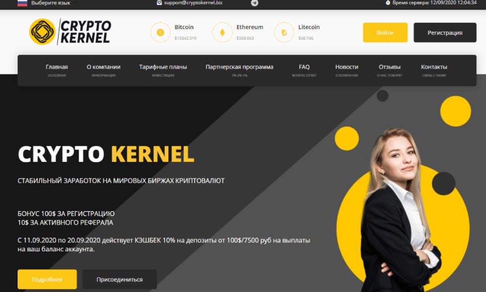 Crypto Kernel - сайт компании