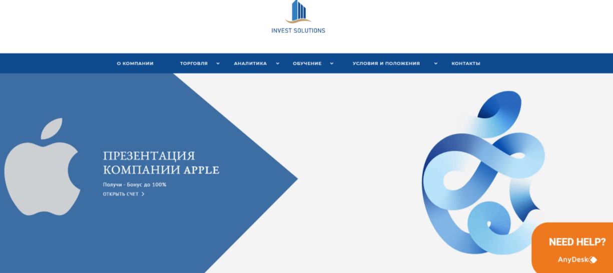 Invest Solutions - сайт компании