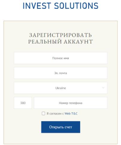 Invest Solutions - регистрация