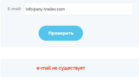 AnyTrades - почта