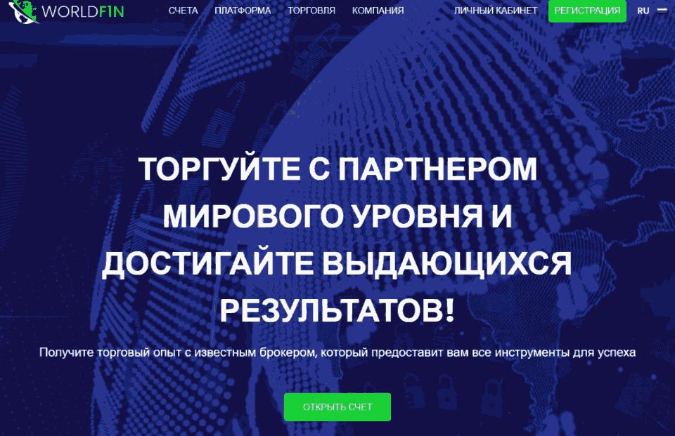 Worldf1n - сайт компании