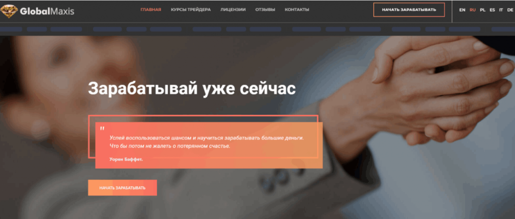 Global Maxis - сайт компании