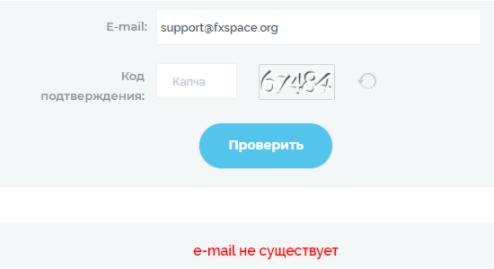 FxSpace - почта