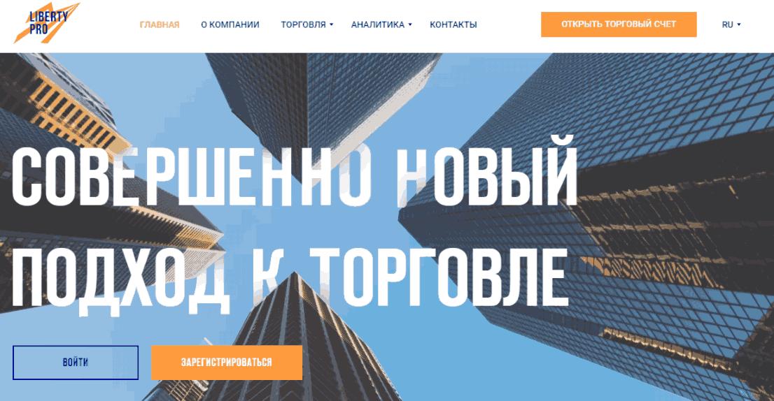 Liberty Pro - сайт компании