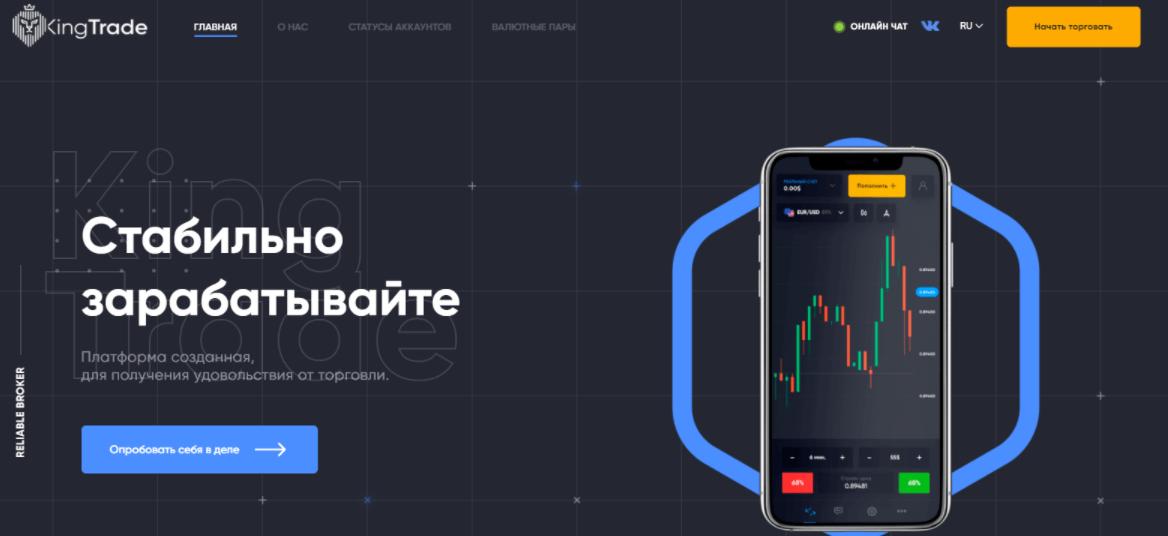 KingTrade - сайт компании