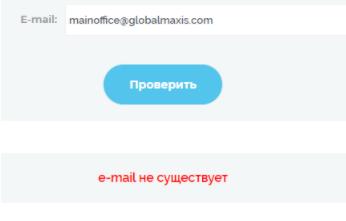 Global Maxis - почта
