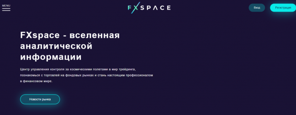 FxSpace - сайт компании
